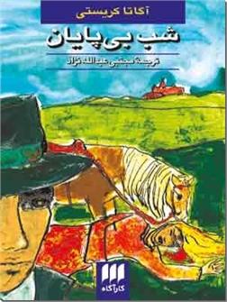 خرید کتاب شب بی پایان از: www.ashja.com - کتابسرای اشجع