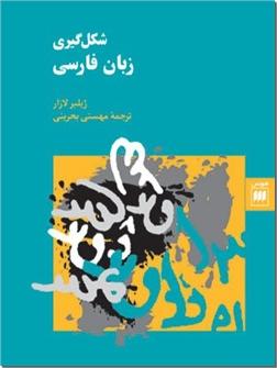 خرید کتاب شکل گیری زبان فارسی از: www.ashja.com - کتابسرای اشجع
