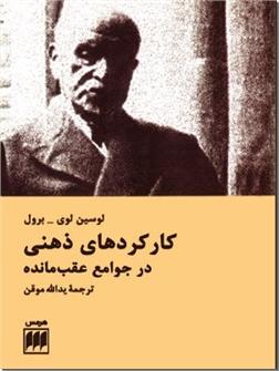 کتاب کارکردهای ذهنی در جوامع عقب مانده - روانشناسی قومی - خرید کتاب از: www.ashja.com - کتابسرای اشجع