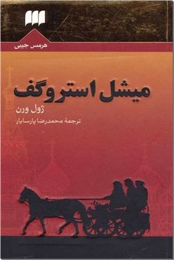 خرید کتاب میشل استروگف از: www.ashja.com - کتابسرای اشجع