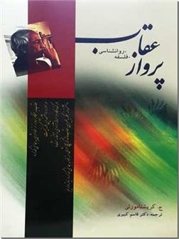 کتاب پرواز عقاب - کریشنامورتی - فلسفه - روانشناسی - خرید کتاب از: www.ashja.com - کتابسرای اشجع