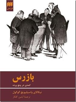 کتاب بازرس - کمدی در پنج پرده - خرید کتاب از: www.ashja.com - کتابسرای اشجع
