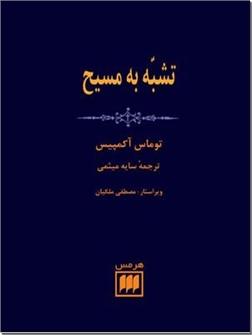 کتاب تشبه به مسیح - توصیه هایی در باب حیات معنوی - خرید کتاب از: www.ashja.com - کتابسرای اشجع
