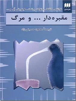 کتاب مقبره دار ... و مرگ - مجموعه داستان های کوتاه آلمانی - خرید کتاب از: www.ashja.com - کتابسرای اشجع