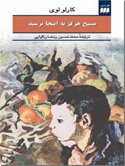 کتاب مسیح هرگز به اینجا نرسید - آداب و رسوم و زندگی اجتماعی ایتالیایی - خرید کتاب از: www.ashja.com - کتابسرای اشجع