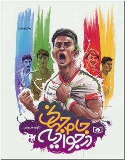 کتاب جام جهانی در جوادیه - رمان نوجوانان - خرید کتاب از: www.ashja.com - کتابسرای اشجع
