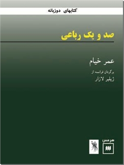 خرید کتاب صد و یک رباعی از: www.ashja.com - کتابسرای اشجع