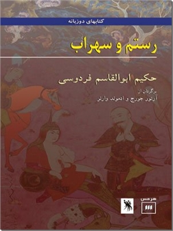 کتاب رستم و سهراب - به همراه ترجمه انگلیسی - خرید کتاب از: www.ashja.com - کتابسرای اشجع