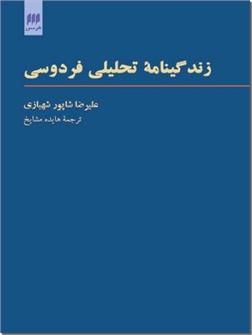کتاب زندگینامه تحلیلی فردوسی - سیری در زندگی، آثار و اندیشه های ابوالقاسم فردوسی - خرید کتاب از: www.ashja.com - کتابسرای اشجع