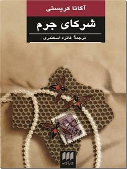 کتاب شرکای جرم - داستان های پلیسی انگلیسی - خرید کتاب از: www.ashja.com - کتابسرای اشجع