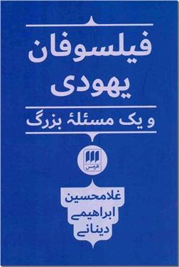 کتاب فیلسوفان یهودی و یک مسئله بزرگ - فلسفه یهودیت و دین یهود - خرید کتاب از: www.ashja.com - کتابسرای اشجع