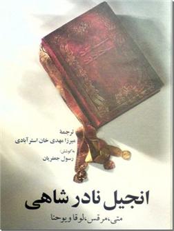 کتاب انجیل نادرشاهی - مشتمل بر اناجیل اربعه متی، مرقس، لوقا و یوحنا - خرید کتاب از: www.ashja.com - کتابسرای اشجع