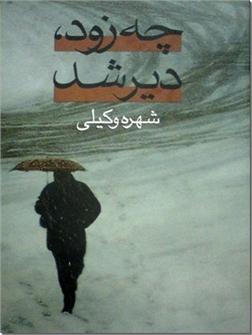کتاب چه زود دیر شد - رمان فارسی - دو جلدی - خرید کتاب از: www.ashja.com - کتابسرای اشجع