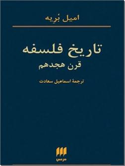 کتاب تاریخ فلسفه قرن هجدهم - خصوصیات عمده فلسفه در قرن 18 - خرید کتاب از: www.ashja.com - کتابسرای اشجع