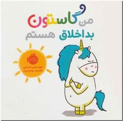 کتاب من گاستون بداخلاق هستم - آموزش اخلاق اجتماعی به کودکان - خرید کتاب از: www.ashja.com - کتابسرای اشجع
