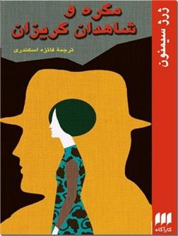 کتاب مگره و شاهدان گریزان - داستان های پلیسی فرانسوی - خرید کتاب از: www.ashja.com - کتابسرای اشجع