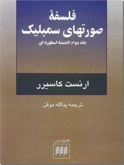 کتاب فلسفه صورتهای سمبلیک - اندیشه اسطوره ای - خرید کتاب از: www.ashja.com - کتابسرای اشجع