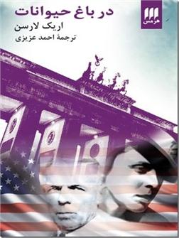 کتاب در باغ حیوانات - سرگذشت دیپلمات ها و تاریخ نویسنان ایالات متحده - خرید کتاب از: www.ashja.com - کتابسرای اشجع