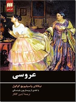 خرید کتاب عروسی از: www.ashja.com - کتابسرای اشجع