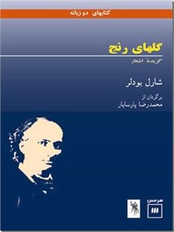 خرید کتاب گلهای رنج از: www.ashja.com - کتابسرای اشجع