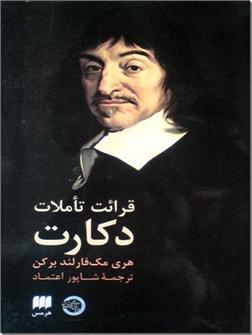 خرید کتاب قرائت تاملات دکارت از: www.ashja.com - کتابسرای اشجع