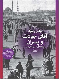 خرید کتاب آقای جودت و پسران از: www.ashja.com - کتابسرای اشجع