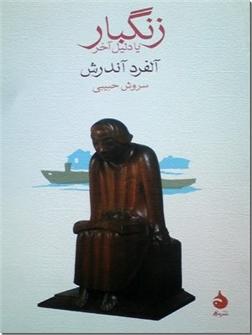 کتاب زنگبار یا دلیل آخر - رمان - خرید کتاب از: www.ashja.com - کتابسرای اشجع