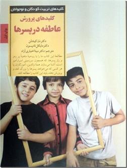 خرید کتاب کلیدهای پرورش عاطفه در پسرها از: www.ashja.com - کتابسرای اشجع