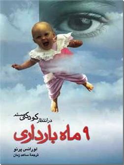 خرید کتاب در انتظار کودکی هستم - 9 ماه بارداری از: www.ashja.com - کتابسرای اشجع