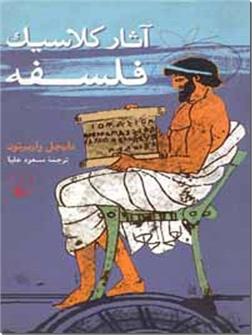 خرید کتاب آثار کلاسیک فلسفه از: www.ashja.com - کتابسرای اشجع