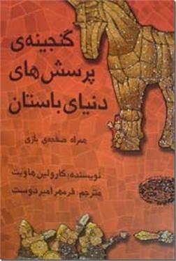 کتاب گنجینه پرسشهای دنیای باستان - همراه با صفحه بازی و سرگرمی - خرید کتاب از: www.ashja.com - کتابسرای اشجع