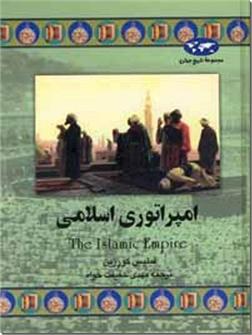 خرید کتاب امپراتوری اسلامی از: www.ashja.com - کتابسرای اشجع