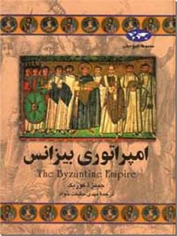 خرید کتاب امپراتوری بیزانس از: www.ashja.com - کتابسرای اشجع