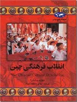 خرید کتاب انقلاب فرهنگی چین از: www.ashja.com - کتابسرای اشجع