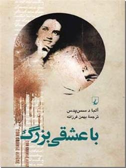 خرید کتاب با عشقی بزرگ از: www.ashja.com - کتابسرای اشجع