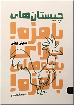 خرید کتاب چیستان های بامزه برای بچه های بامزه از: www.ashja.com - کتابسرای اشجع