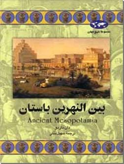 خرید کتاب بین النهرین باستان از: www.ashja.com - کتابسرای اشجع