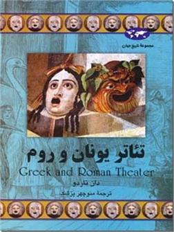 خرید کتاب تئاتر یونان و روم از: www.ashja.com - کتابسرای اشجع
