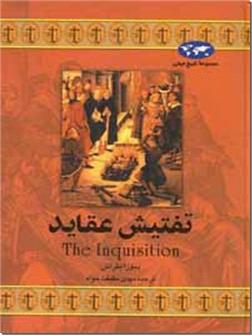 خرید کتاب تفتیش عقاید از: www.ashja.com - کتابسرای اشجع