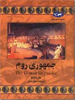 خرید کتاب جمهوری روم از: www.ashja.com - کتابسرای اشجع