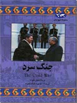 خرید کتاب جنگ سرد از: www.ashja.com - کتابسرای اشجع