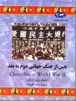 خرید کتاب چین از جنگ جهانی دوم به بعد از: www.ashja.com - کتابسرای اشجع