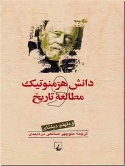 خرید کتاب دانش هرمنوتیک و مطالعه تاریخ از: www.ashja.com - کتابسرای اشجع
