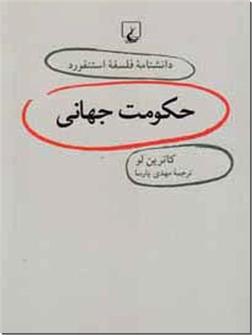 کتاب حکومت جهانی - دانشنامه فلسفه استنفورد 19 - خرید کتاب از: www.ashja.com - کتابسرای اشجع