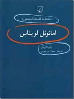 کتاب امانوئل لویناس - دانشنامه فلسفه استنفورد 20 - خرید کتاب از: www.ashja.com - کتابسرای اشجع