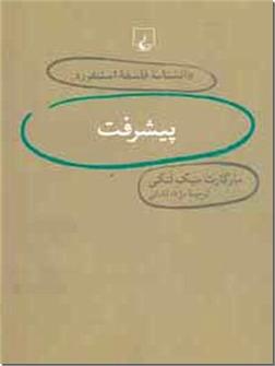 کتاب پیشرفت - دانشنامه فلسفه استنفورد 22 - خرید کتاب از: www.ashja.com - کتابسرای اشجع