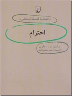 کتاب احترام - دانشنامه فلسفه استنفورد 25 - خرید کتاب از: www.ashja.com - کتابسرای اشجع