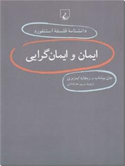 کتاب ایمان و ایمان گرایی - دانشنامه فلسفه استنفورد 27 - خرید کتاب از: www.ashja.com - کتابسرای اشجع