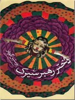 خرید کتاب دختر رهبر سیرک از: www.ashja.com - کتابسرای اشجع