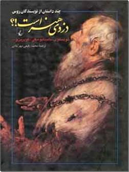 خرید کتاب دزدی هنر است !؟ از: www.ashja.com - کتابسرای اشجع